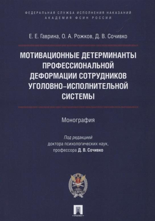 Мотивационные детерминанты профессиональной деформации сотрудников уголовно-исполнительной системы. Монография