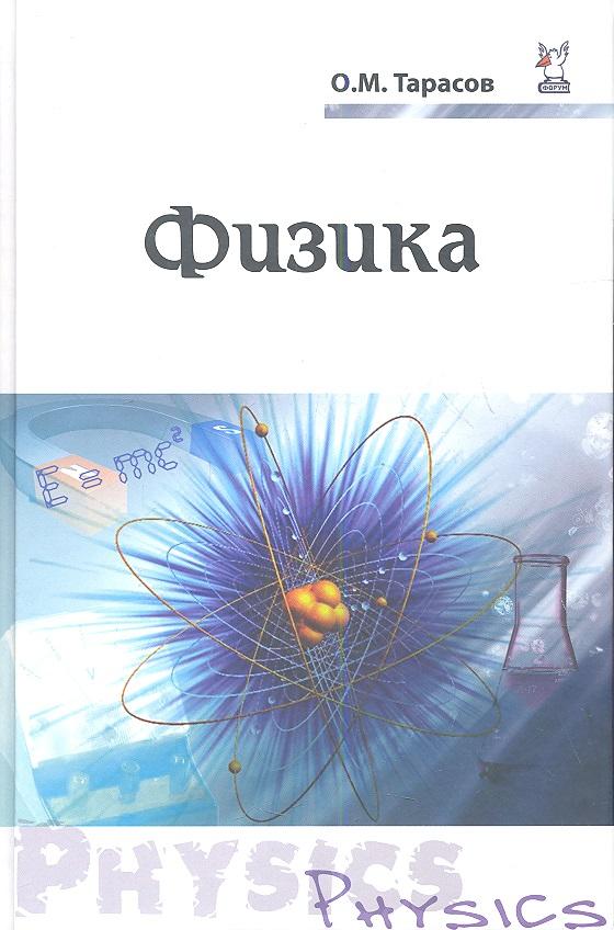 Тарасов О. Физика. Учебное пособие ISBN: 9785911347772 химия и физика полимеров учебное пособие