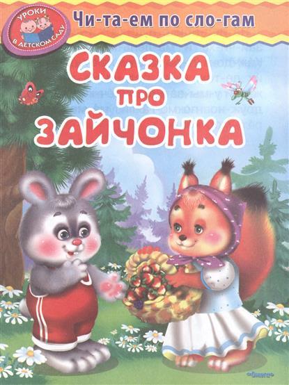 Русакова Е.: Сказка про зайчонка