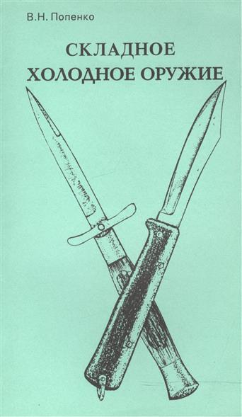 Складное холодное оружие