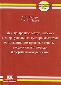 Международное сотрудничество в сфере уголов. судопроизводства...