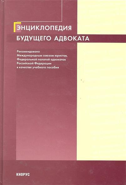Энциклопедия будущего адвоката Уч. пос.