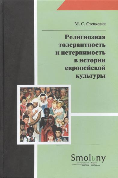 Религиозная толерантность и нетерпимость в истории европейской культуры