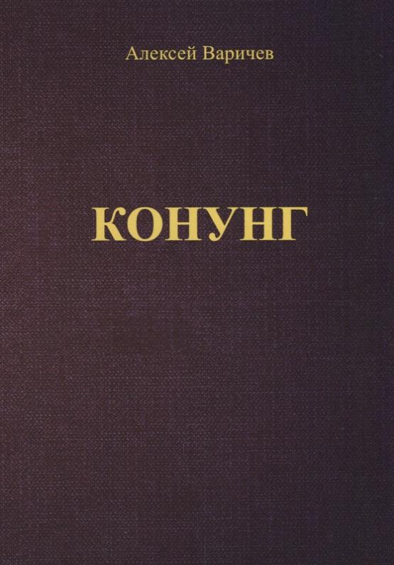 Варичев А. Конунг