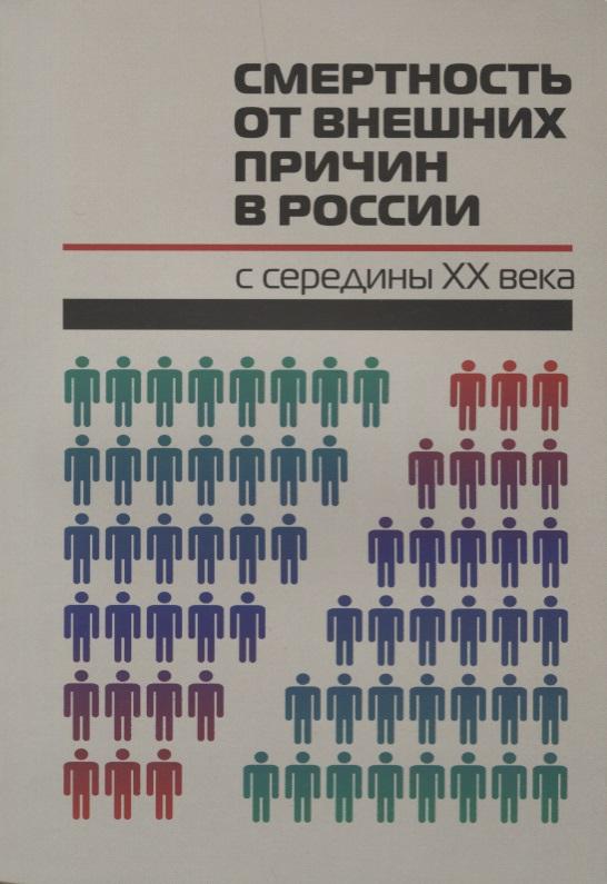 Вишневский А., (ред.) Смертность от внешних причин в России с середины XX века ISBN: 9785759813972