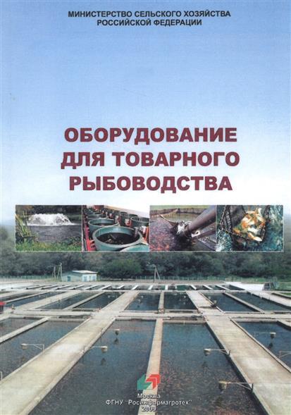 Оборудование для товарного рыбоводства