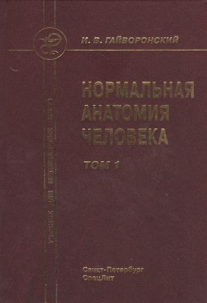 Гайворонский И. Нормальная анатомия человека. Том 1 ISBN: 9785299007558 анатомия человека в 2 х томах том 1 cd
