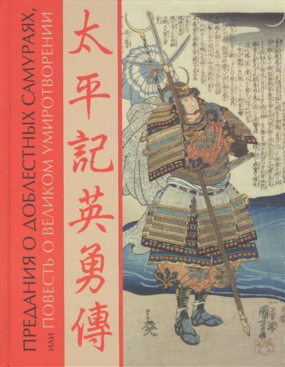 Предания о доблестных самураях, или Повесть о великом умиротворении в гравюрах Итиюсая Куниеси и биографиях Рюкатэя Танэкадзу