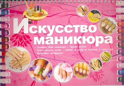 Книга Искусство маникюра. Ермакович Д.
