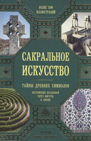Мартино Дж., Ланди М. Сакральное искусство. Тайны древних символов. Постижение вселенной через фигуры и линии