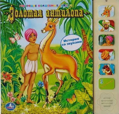 Хомякова К. (ред.) Золотая антилопа индийские сказки золотая антилопа о четырех глухих cdmp3