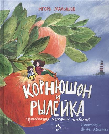 Малышев И. Корнюшон и Рылейка корнюшон и рылейка