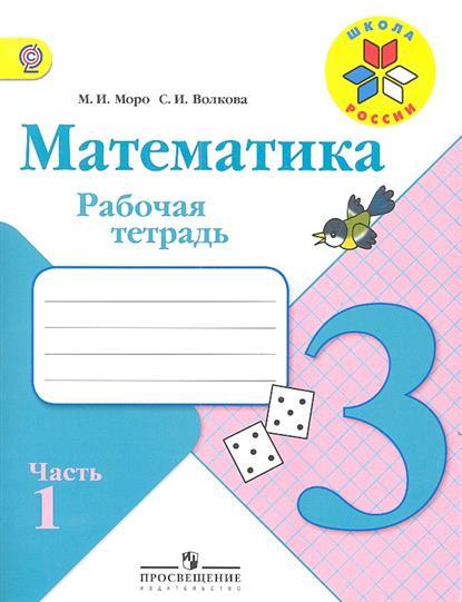 Моро М.: Математика. 3 класс. Рабочие тетради. Части 1 и 2 (комплект из 2-х книг в упаковке)