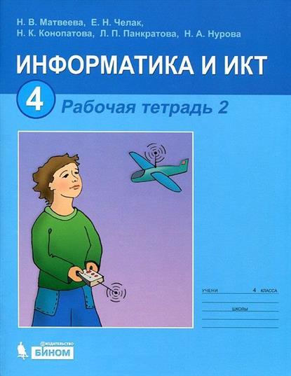 Информатика и ИКТ Рабочая тетрадь для 4 кл. ч.2
