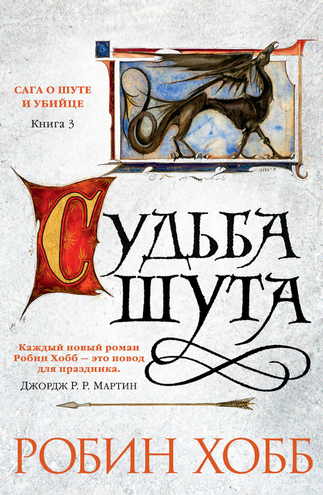 Хобб Р. Сага о шуте и убийце. Книга 3. Судьба шута ISBN: 9785389113961 2d wireless barcode area imaging scanner 2d wireless barcode gun for supermarket pos system and warehouse dhl express logistic