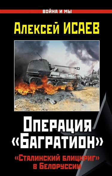 """Операция """"Багратион"""". """"Сталинский блицкриг"""" в Белоруссии"""