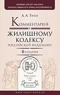 Комм. к  Жилищному кодексу  РФ