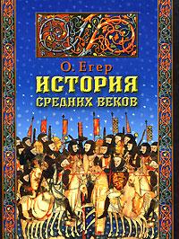Егер О. История средних веков