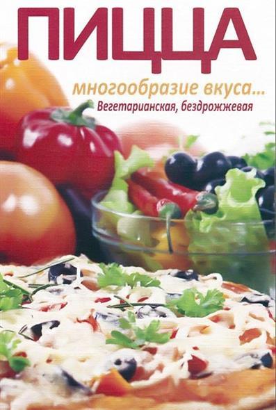 Пицца. Многообразие вкуса… Вегетарианская, бездрожжевая