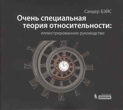 Бэйс С. Очень специальная теория относительности: иллюстрированное руководство очень специальная теория относительности иллюстрированное руководство