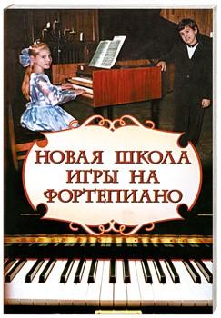 Цыганова Г. Новая школа игры на фортепиано николаев а ред школа игры на фортепиано