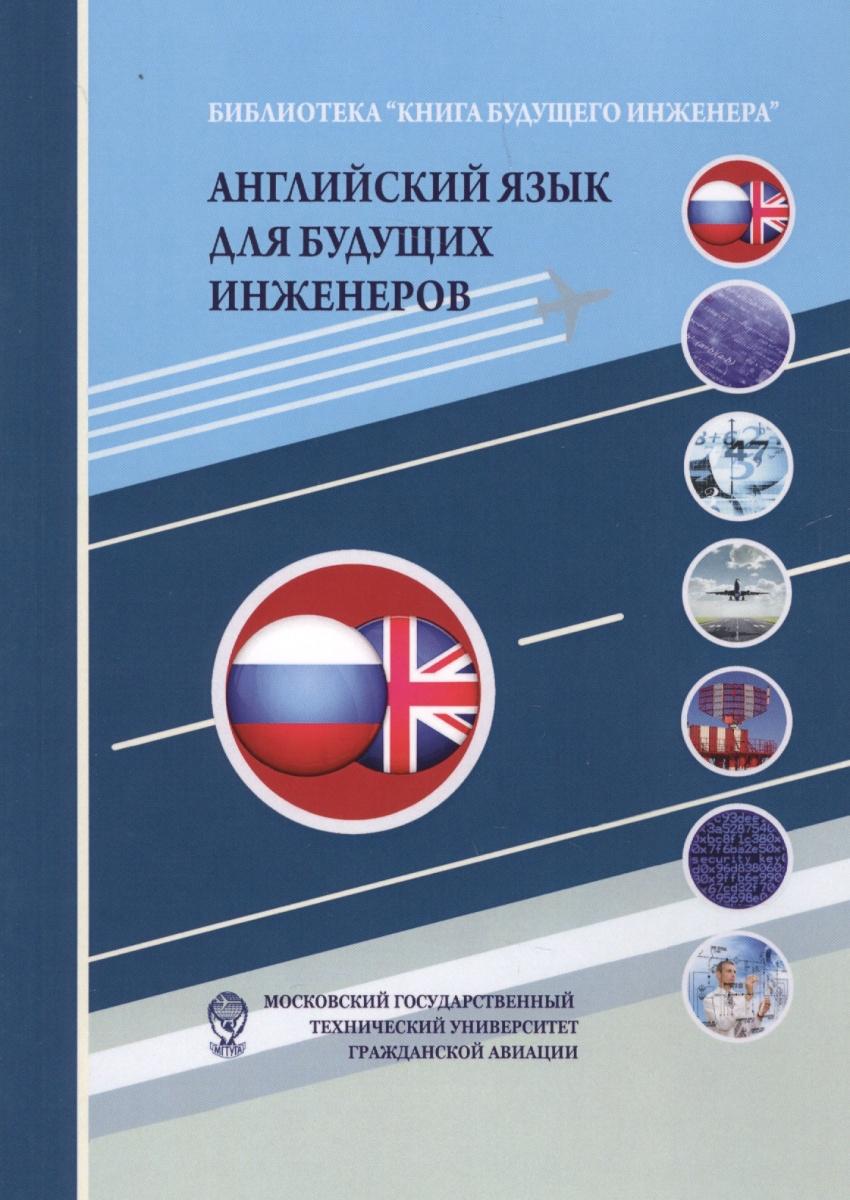 Сережкина А. (ред.) Английский язык для будущих инженеров и а иващенко английский язык для it инженеров учебник