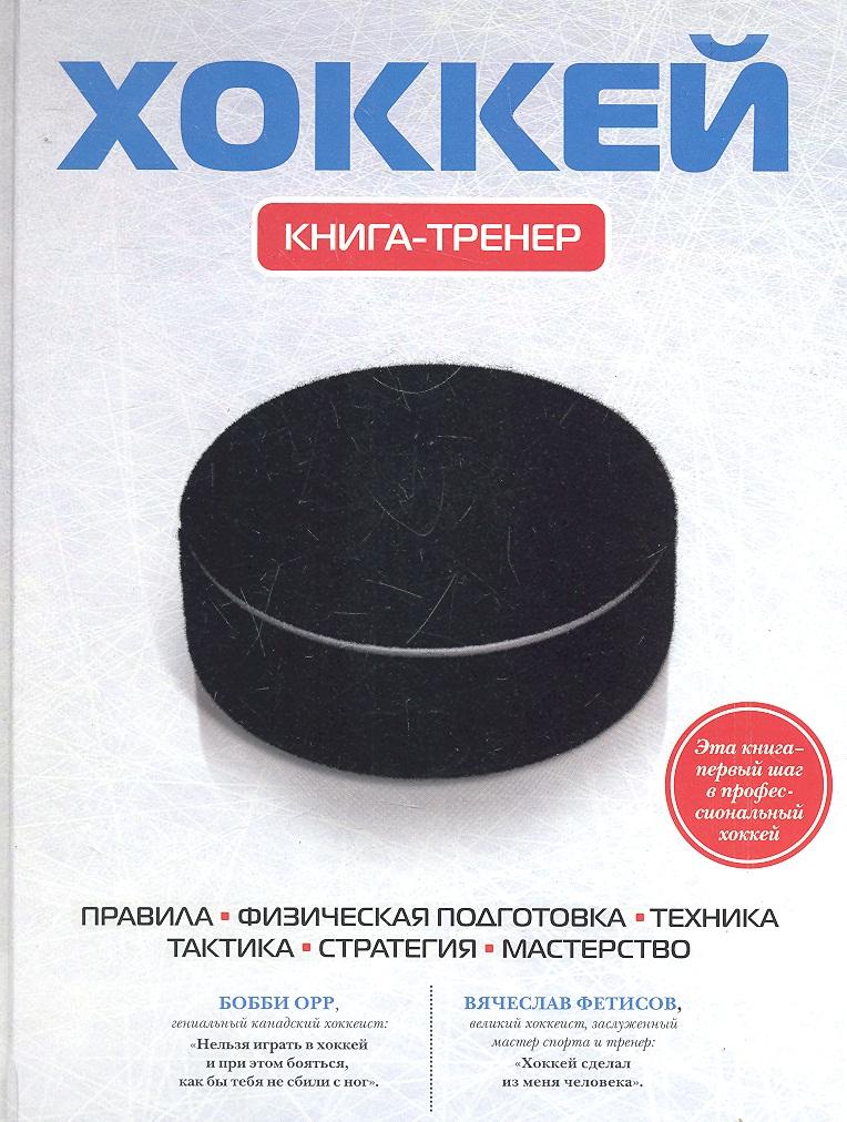Усольцева О. (ред.) Хоккей