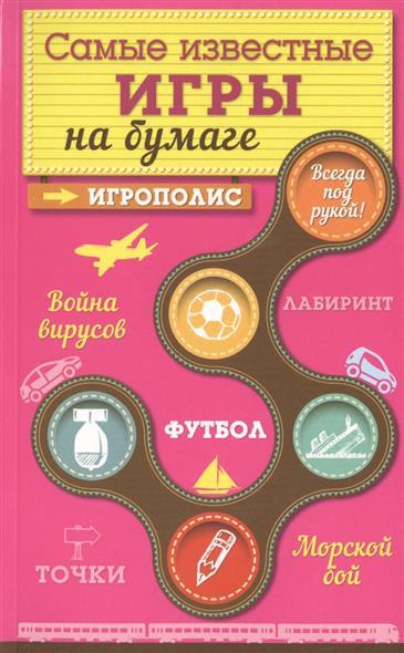Комиссарова Е. (ред.) Самые известные игры на бумаге комиссарова е ред познавательные игры в путешествие по россии