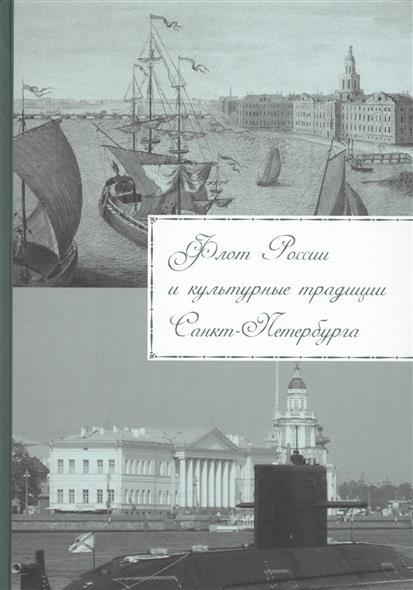 Флот России и культурные традиции Санкт-Петербурга