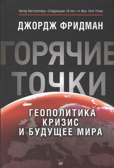 """Горячие"" точки. Геополитика, кризис и будущее мира"