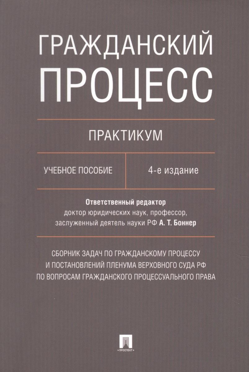 Боннер А. (ред.) Гражданский процесс. Практикум власов а а гражданский процесс учебник и практикум