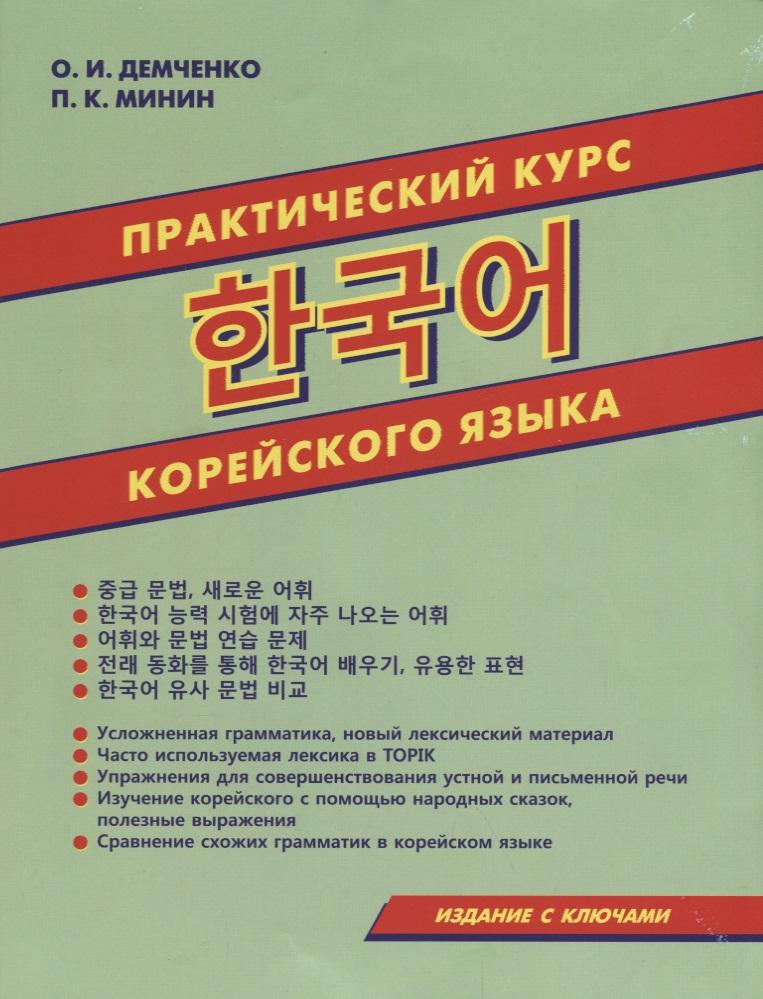 Демченко О., Минин П. Практический курс корейского языка иващенко н практический курс корейского языка продолжающий этап