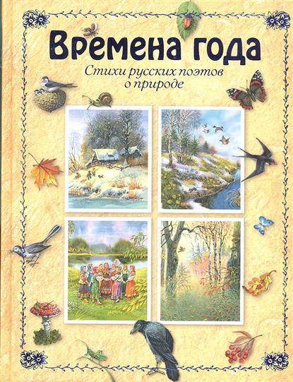 Канивец В. (худ.) Времена года Стихи русских поэтов о природе