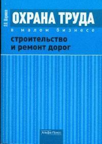 Охрана труда в мал. бизнесе Строительство и ремонт дорог Практ. пос.
