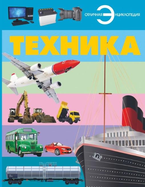 Кошевар Д. Техника дмитрий кошевар техника и транспорт