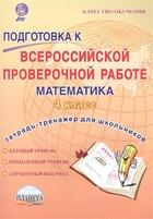 Подготовка к Всероссийской проверочной работе. Математика. 4 класс. Тетрадь-тренажер для школьников