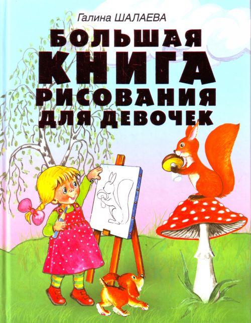 Шалаева Г. Большая книга рисования для девочек