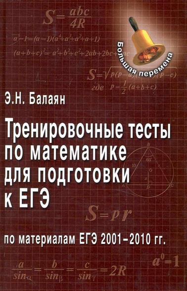 Тренировочные тесты по математике для подг. к ЕГЭ