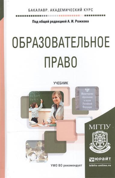 Образовательное право. Учебник для академического бакалавриата