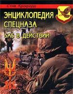 Энциклопедия спецназа SAS в действии