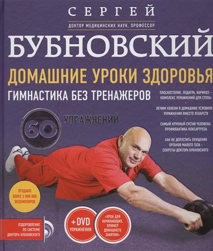 Домашние уроки здоровья. Гимнастика без тренажеров. 60 упражнений (+DVD)