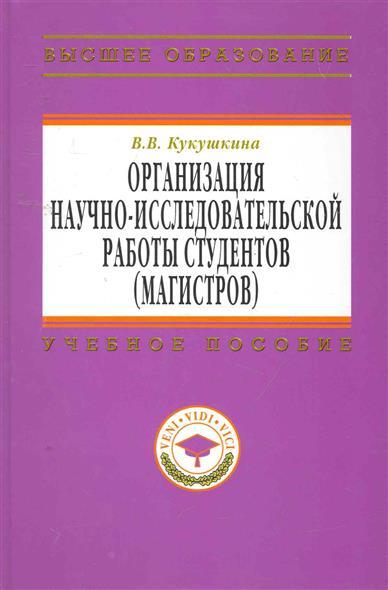 Кукушкина В.: Организация научно-исслед. работы студентов