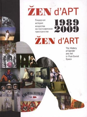 Каменецкая Н., Саркисян О. ZEN d`ART 1989-2009. The History of Gender and Art in Post-Soviet Space. Гендерная история искусства на постсоветском пространстве (книга на русском и английском языке) наклейка на стену space art