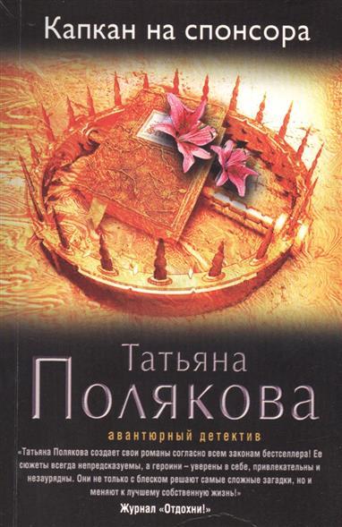 Полякова Т. Капкан на спонсора капкан на щуку в самаре
