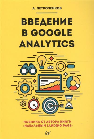 Петроченков А. Введение в Google Analytics daniel waisberg google analytics integrations