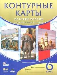 Контурные карты 6 кл История России с древн. времен до 16 в.
