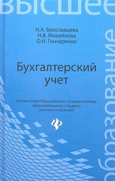 Бреславцева Н.: Бухгалтерский учет Учеб. пособие
