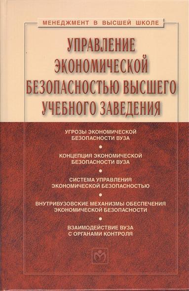 Резник С. (ред.) Управление экономической безопасностью высшего учебного заведения. Учебник. Второе издание, переработанное и дополненное