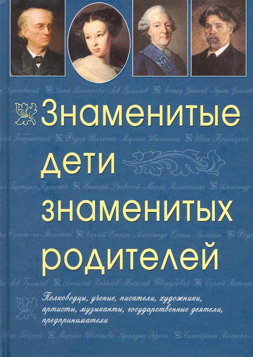 Гельперина И. Знаменитые дети знаменитых родителей лариса максимова детский лепет что нам рассказали дети знаменитых родителей