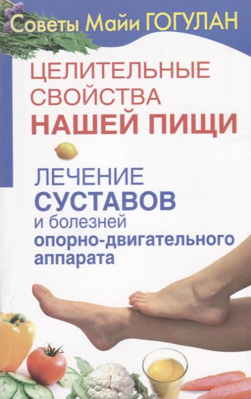 Гогулан М. Целительные свойства нашей пищи. Лечение суставов и болезней опорно-двигательного аппарата кузнецов и лечение позвоночника и суставов